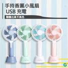 [現貨供應] 香薰風扇 小風扇 手持風扇 USB 充電 香薰機 降溫 隨身電扇