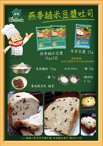【薌園】早安豆漿 (25g x 15入) x 12袋