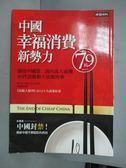 【書寶二手書T4/行銷_HJH】中國幸福消費新勢力_雷小山