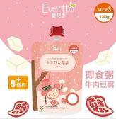 韓國 Evertto 愛兒多 嬰幼兒即食粥(牛肉豆腐) 130g