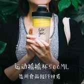 搖搖杯蛋白粉健身運動帶刻度奶昔杯帶粉盒攪拌球酵素果汁杯