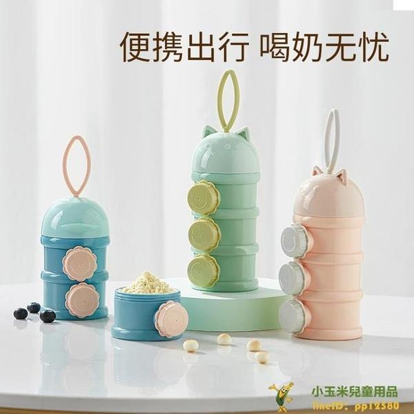 奶粉盒嬰兒便攜外出裝奶粉格米粉大容量寶寶分裝密封儲存盒品牌【玉米】