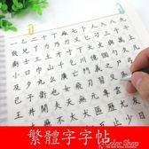 繁體字字帖硬筆簡體對照香港臺灣兒童小學生練字描紅本詩詞成人常用漢字入門學習字帖本