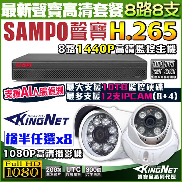 監視器攝影機 KINGNET 聲寶遠端監控 SAMPO 2019年度新機 8路8支 紅外線夜視鏡頭 手機遠端 1440P 1080P