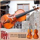 【小麥老師】雲杉實木面板小提琴 (買1送12) MV-265【V2】國立音樂系小提琴老師推薦 贈教材 調音器