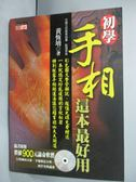 【書寶二手書T7/命理_HAY】初學手相,這本最好用_黃恆堉_附光碟