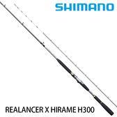 漁拓釣具 SHIMANO REALANCER X HIRAME H300 (船釣竿)