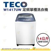 含拆箱定位+舊機回收 東元 TECO W1417UW 定頻 單槽 洗衣機 14kg 公司貨 超音波氣泡強力洗淨