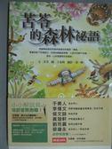 【書寶二手書T1/兒童文學_KOU】苦苓的森林祕語_苦苓
