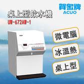 *賀眾牌桌上型冰溫熱桌上型飲水機 UW-672AW-1 (無過濾器)