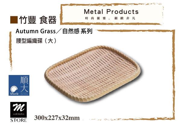 竹豐系列13713-12 12吋腰型編織盤 日式涼麵盤/冷盤《Mstore》