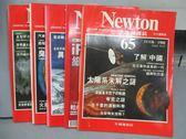 【書寶二手書T3/雜誌期刊_QME】牛頓_61~65期間+牛頓科學64期_共5本合售_了解中國等