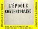 二手書博民逛書店《HISTOIRE罕見DE LA VIE LITTERAIRE - L'EPOQUE CONTEMPORAINE