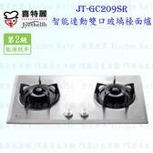 【PK廚浴生活館】高雄喜特麗 JT-GC209SR 智能連動雙口檯面爐 JT-209 瓦斯爐 實體店面