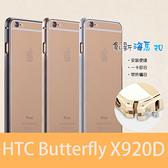 ◎HTC Butterfly X920D/X920E 蝴蝶機   海馬扣 金屬邊框/超輕薄/手機邊框/手機殼/保護殼/外殼/無按鍵