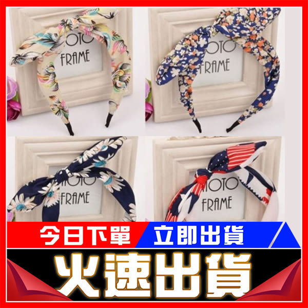 [24H 現貨快出] 時尚 碎花 蝴蝶結 髮箍