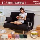【班尼斯國際名床】~雙人沙發床/第五代COFI‧柯比日式沙發床!可拆洗!