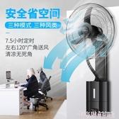 壁扇家用壁掛式餐廳遙控電扇宿舍冷扇工業噴霧風扇加水商用電風扇 MKS極速出貨
