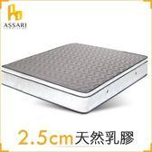 ASSARI-感溫3D立體2.5cm乳膠三線獨立筒床墊(雙人5尺)