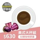 Nespresso 膠囊機相容 美式大杯...