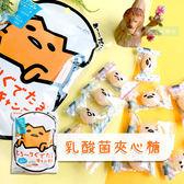 日本 Kasugai 蛋黃人夾心糖 71g 蛋黃哥 乳酸菌 糖果 養樂多 零食 {LOVEME樂米]