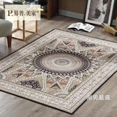 客廳地毯北歐波斯美式可機洗防滑茶幾榻榻米新款臥室床邊地墊 xw