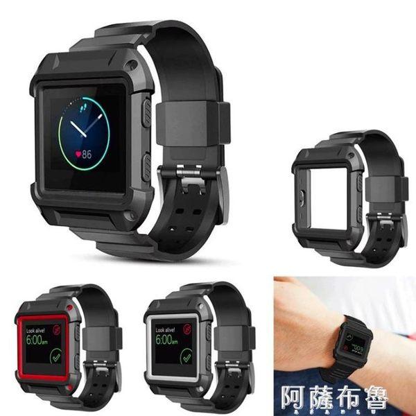 手錶手環 Fitbit blaze智慧手錶硅膠錶帶 防摔殼保護框硅膠錶帶錶框二合一 阿薩布魯