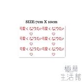 10張|可愛日文紅色愛心文字少女紋身貼刺青【極簡生活】