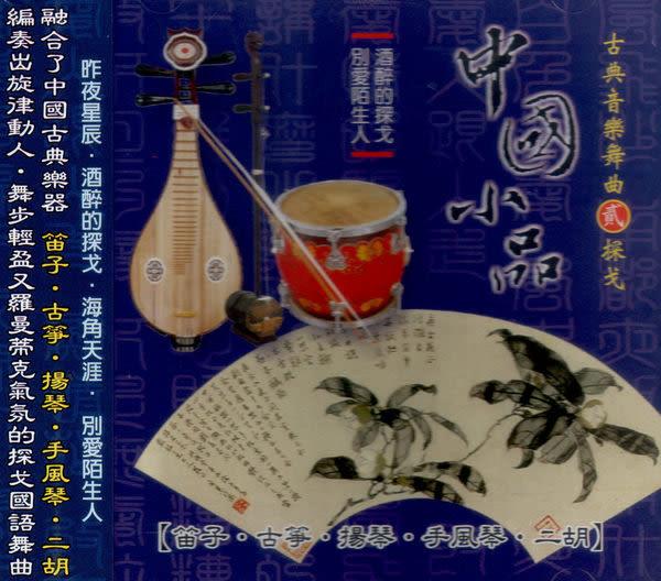 中國小品 古典音樂舞曲 2 探戈  CD(購潮8)