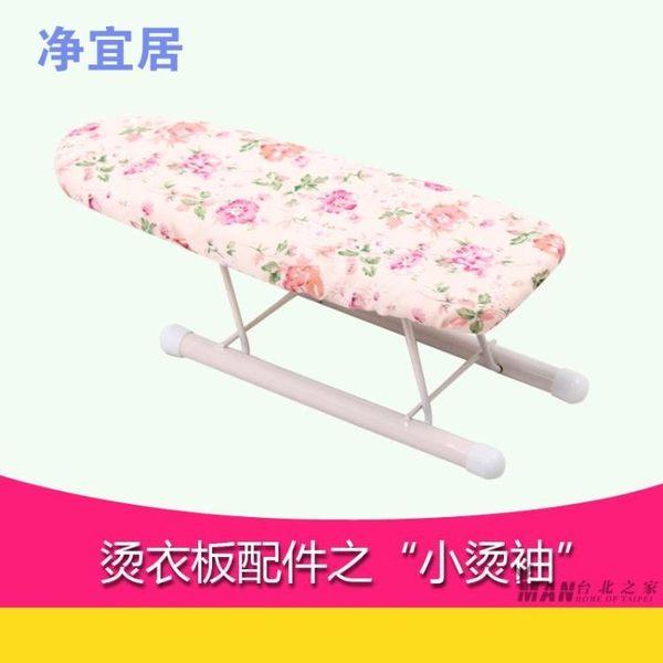 熨衣板 凈宜居 燙衣板配件 小燙袖 家用電熨斗板韓國 雙12購物節