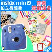 FUJIFILM Instax mini 9 富士 mini9 拍立得 公司貨 送束口袋 空白底片 邊框貼 相本 超值首選!