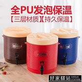 大容量商用奶茶桶保溫桶奶茶店不銹鋼果汁豆漿飲料桶開水桶涼茶桶