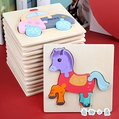 兒童拼圖益智力開發早教3D木質立體寶寶男女益智玩具【奇趣小屋】