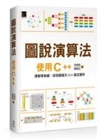 二手書博民逛書店 《圖說演算法:使用C++》 R2Y ISBN:9789864343478│吳燦銘