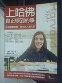 【書寶二手書T5/財經企管_IOW】上哈佛真正學到的事_姜仁仙 , 蕭素菁