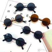 兒童圓框眼鏡復古金屬小圓形墨鏡寶寶可愛男童萌小眼鏡太陽鏡女 伊芙莎