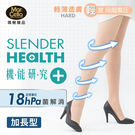 瑪榭 加長型 -機能研究+ 20D輕薄抗菌壓力機能襪
