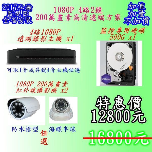 監視器全省安裝200萬高清1080P專案@AHD4路1080P遠端錄影機+sony晶片1080P紅外線攝影機X2+500G硬碟+安裝
