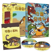 (法國動畫)恐龍發現中 DVD ( RALPH AND THE DINOSAURS )