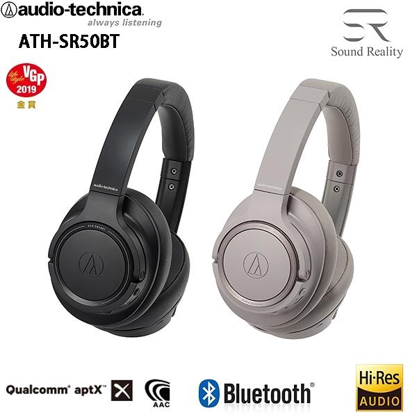 鐵三角 ATH-SR50BT 藍牙5.0 無線降噪耳罩式耳機 公司貨一年保固