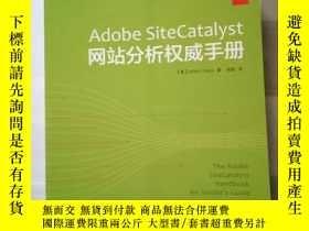 二手書博民逛書店Adobe罕見SiteCatalyst網站分析權威手冊12530