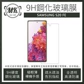 【MK馬克】Samsung Galaxy S20 FE 5G 9H鋼化玻璃保護膜 保護貼 鋼化膜 玻璃貼 (非滿版膜) 免運費