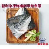 【凱文肉舖】智利冷凍鮭魚頭