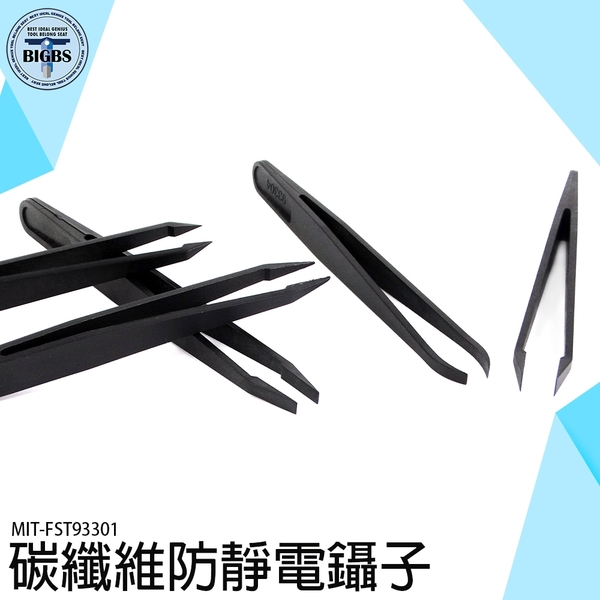 防磁防靜電鑷子 防磁 抗靜電 作工精細 MIT-FST93301 工具維修夾子 手機零件夾 大平頭