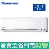 Panasonic國際6-8坪CS/CU-PX40FHA2變頻冷暖空調_含配送到府+標準安裝【愛買】