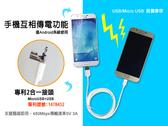 手機對充充電線/Micro + USB 專利2合1接頭 多功能 傳輸線/充電線/借電 互充/Android