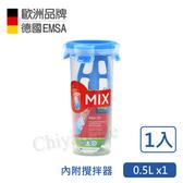 【德國EMSA】專利上蓋無縫3D保鮮盒德國進口-PP材質 保鮮攪拌杯0.5Lx1