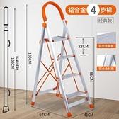 梯子 鋁合金家用梯子加厚四五步多功能折疊樓梯不銹鋼室內人字梯凳TW【快速出貨八折鉅惠】
