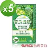 【南紡購物中心】【歐瑪茉莉】苦瓜胜肽膠囊 30粒裝 五盒組