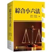 新學林綜合小六法(44版)
